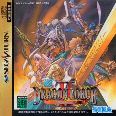 Dragon Force 2 Boxart